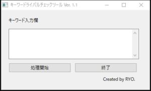 キーワードライバルチェックツール_起動画面
