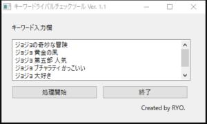 キーワードライバルチェックツール_キーワード入力済み画面