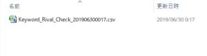 キーワードライバルチェックツール_CSVファイル