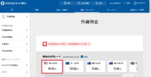 住信SBIネット銀行_外貨普通預金画面
