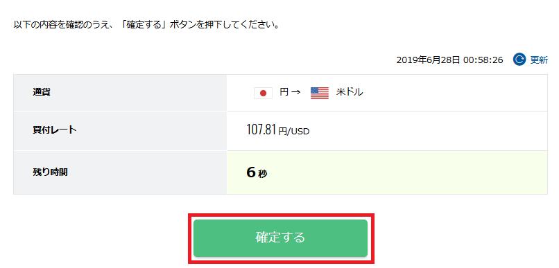 住信SBIネット銀行_取引最終確認画面