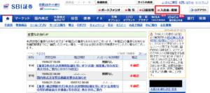 SBI証券_ホーム画面