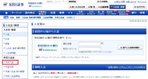SBi証券_外貨入金画面
