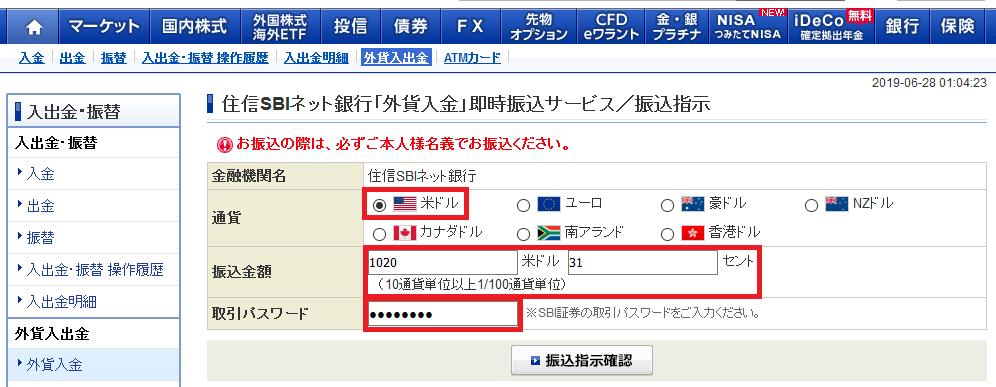 SBI証券_入金指示画面