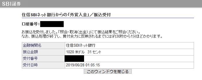SBI証券_振込受付確認画面