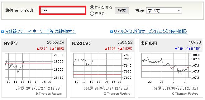 SBI証券_銘柄orティッカー入力画面