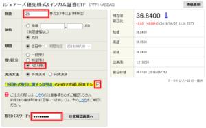 SBI証券_購入株数入力画面