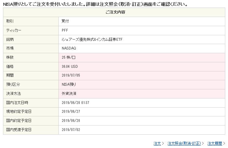 SBI証券_購入した株の確認画面