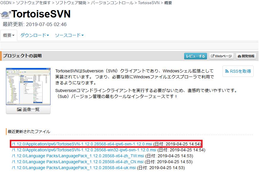SVN_ダウンロードサイト