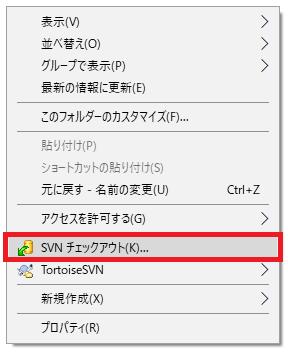 SVN_チェックアウト画面