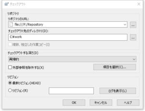 SVN_リポジトリ登録画面