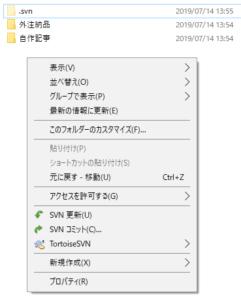 SVN_コミットメニュー画面