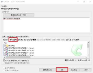 SVN_リポジトリへのファイルとフォルダの追加確認画面