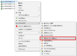 SVN_特定リビジョンへ更新