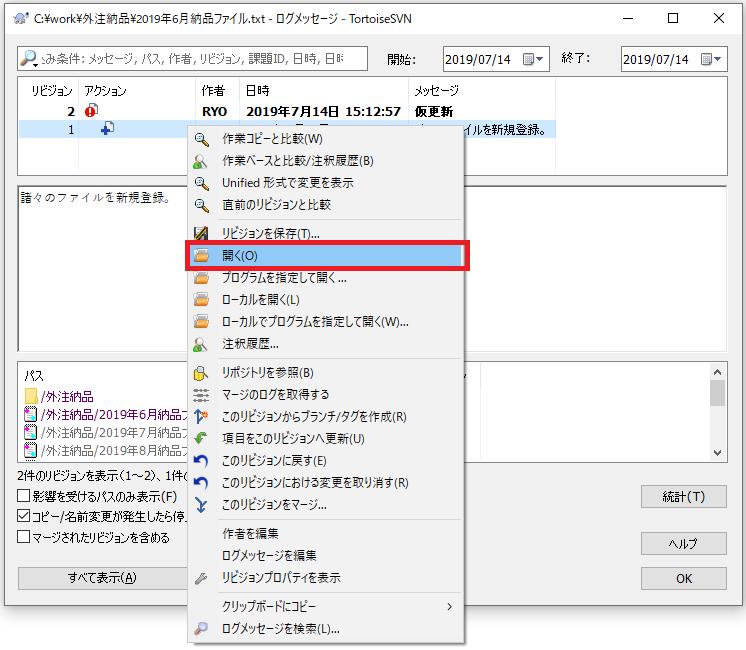 SVN_過去のリビジョンのファイルを開く