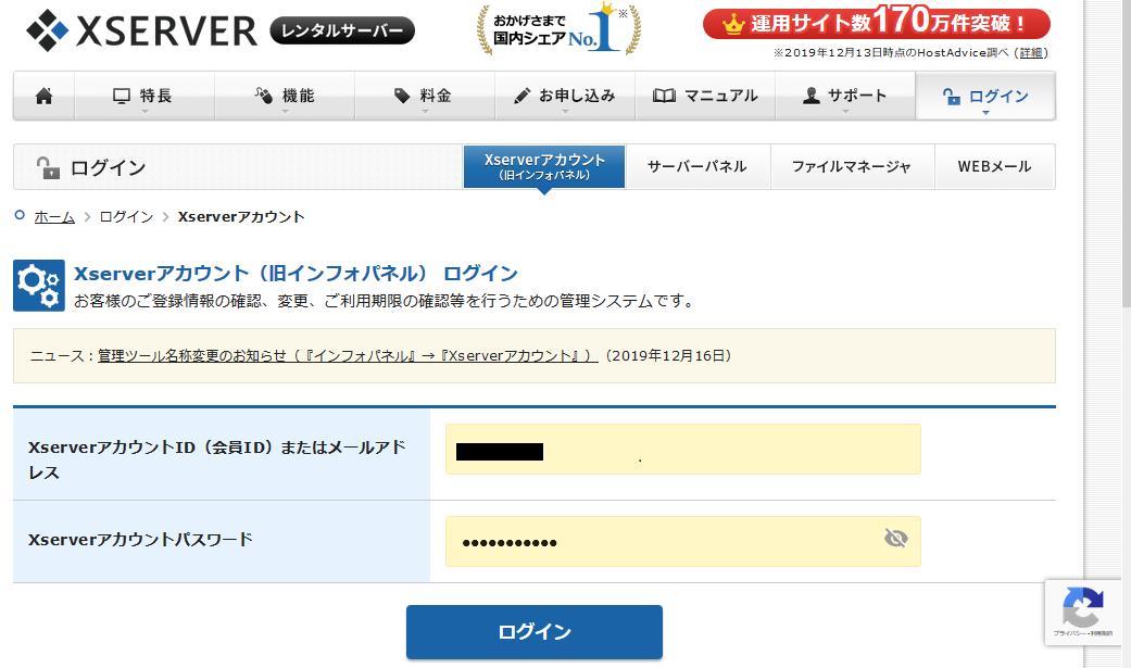 Xserver の管理者パネルへのログイン画面