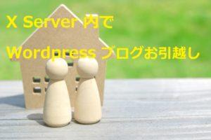 Xserver内でWordpressブログお引越し