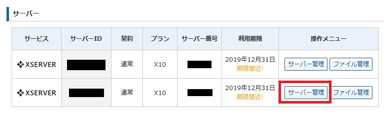 Xserver のサーバーID毎の管理パネルログイン画面