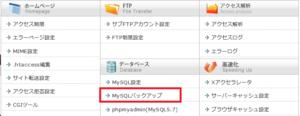サーバー管理画面からデータベースメニューの「MySQLバックアップ」を選択する