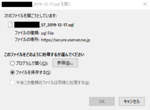 MySQL のバックアップファイルを保存する