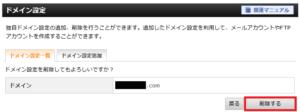 移行元のドメイン削除_最終確認画面