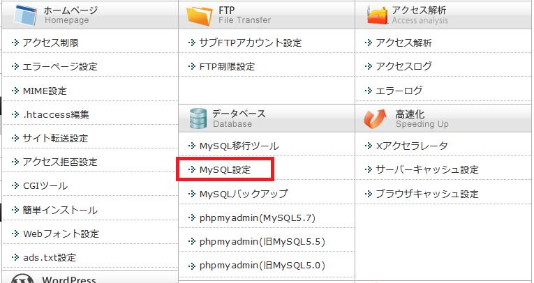 データベースのメニューからMySQL設定を選択する