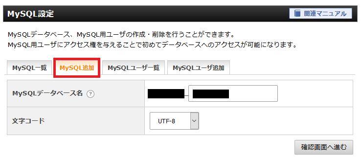 MySQL追加画面にてデータベース名を入力します