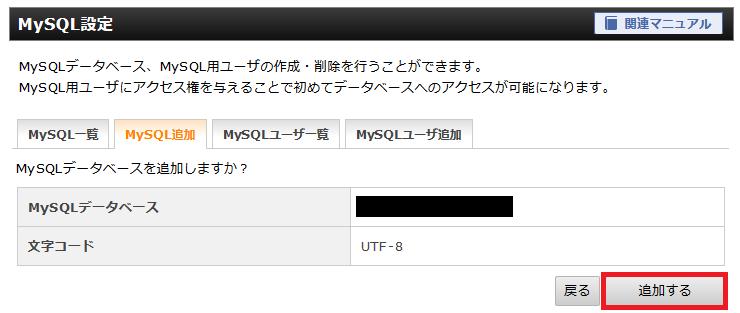 データベース追加の確認画面