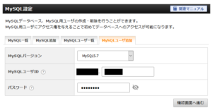 MySQL設定のユーザー追加設定画面