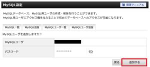 MySQLユーザの追加確認画面