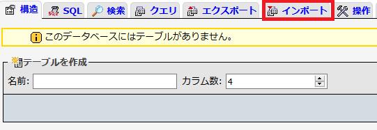 データベースの管理画面から「インポート」タブを選択する