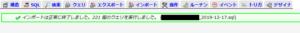 データベースへのSQLファイルのインポート完了画面