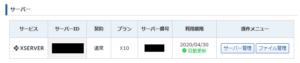 XServer のサーバー管理画面移行
