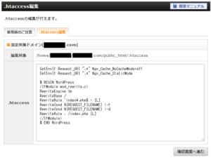 .htaccess ファイルの内容