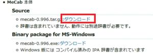 MeCab 32bit版のダウンロードリンク