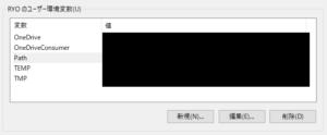 ユーザー環境変数設定画面