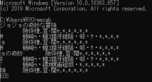 コマンドプロンプトにて mecab を実行した画面