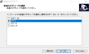 MeCab の辞書の文字コード選択画面