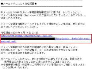 ドメイン認証情報メール