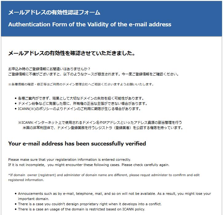 メールアドレス認証完了画面