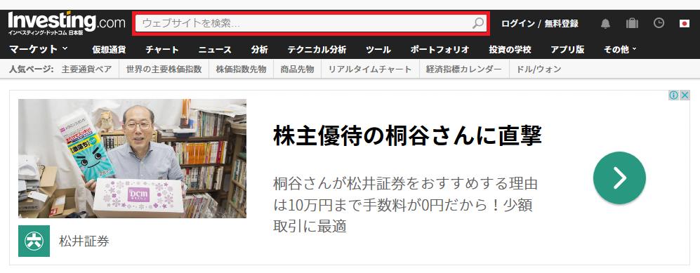 investiong.com のサイトトップ画面