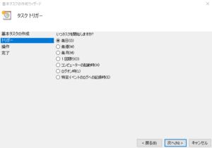 タスクスケジューラ タスク実行のタイミング決定画面