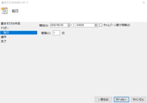 タスクスケジューラ 毎日の実行タイミング設定画面