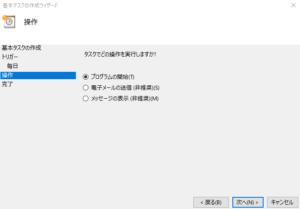 タスクスケジューラで実行させる操作の選択画面