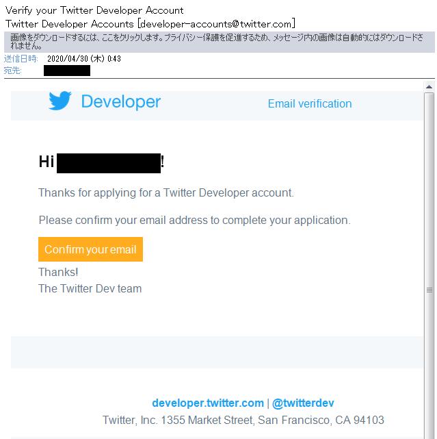 確認メールの内容