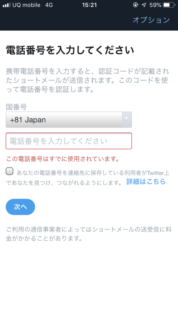 Twitter_電話番号認証不可の画面