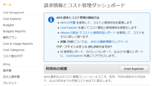 AWS Costmanagement管理画面