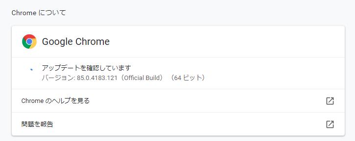 Chromeバージョン確認