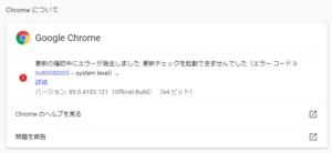 Chromeバージョン確認失敗