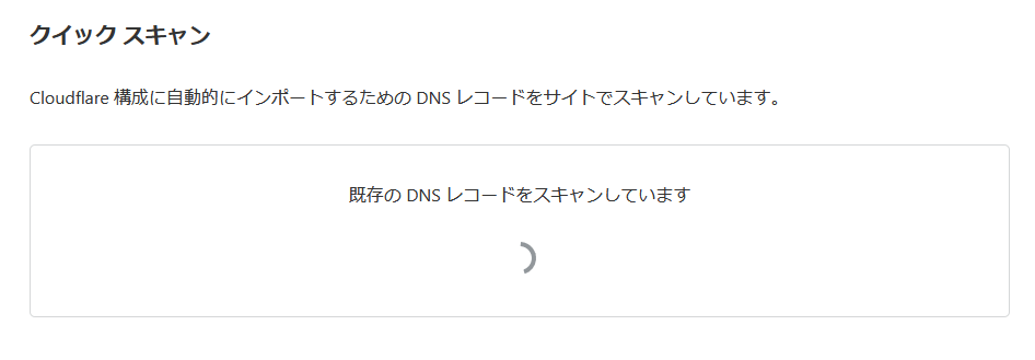 Cloudflare_DNS情報取得中画面